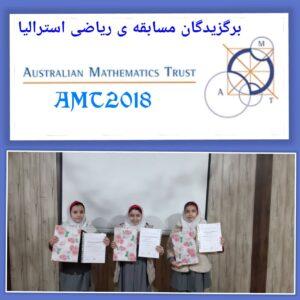 کسب رتبه های ممتاز جهانی در مسابقات ریاضی استرالیا2018